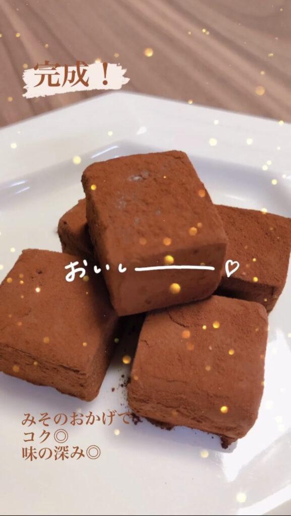 生チョコ 美味しい 味噌 みそ コク 深み 味